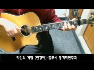 타인의 계절 (한경애)-들무새 통기타연주곡