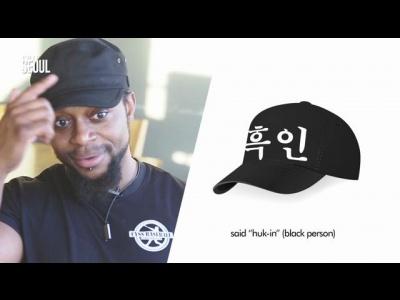 """미국인 흑형 모자에 """"흑인""""이라고 써진 이유는?"""