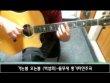 가는봄 오는봄 (백설희)-들무새 통기타연주곡
