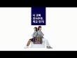 2018 지방선거 송주명 경기도 교육감 후보 무상교육 정책