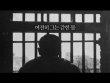 기득권 입맛에 맞지 않는다고 '혐오의 대상'이 됐던 박근혜 정권시절 ! 이석기는 돌아와야한다!