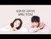 꽃청춘 아프리카 다녀와서 찍은 박보검+김고은 지구(G9) 티징 동영상